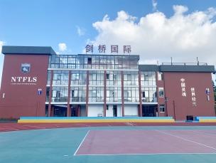 南通崇川外国语学校2020年春季招生工作正式启动