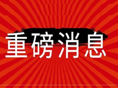 厉害啦!我校位居2019年中国国际学校竞争力排行榜前列!