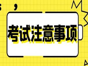 南通崇川外国语学校入学考试考前提醒