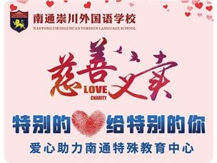 """【公益慈善】""""特别的爱给特别的你""""——记我校开展慈善义卖活动"""