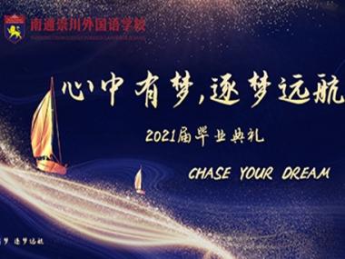 崇川外国语2021届毕业典礼邀请函:心中有梦,逐梦远航