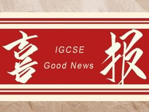 喜报 |2021夏季IGCSE全球统考成绩放榜!