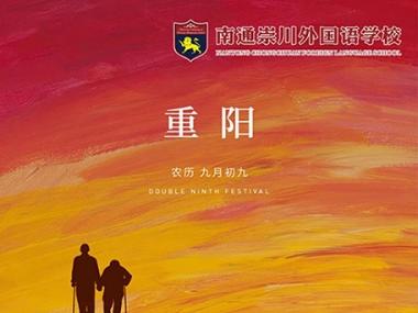 南通崇川外国语学校祝大家重阳节快乐!